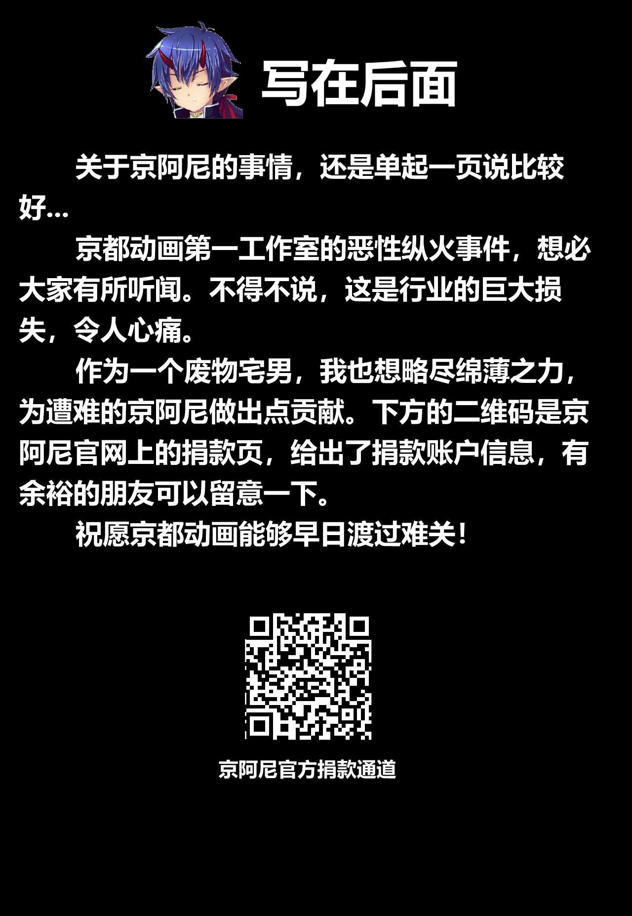 [Waffle Doumeiken (Tanaka Decilitre)] Inmon Megumin - Crotch Tattoo Megumin! (Kono Subarashii Sekai ni Syukufuku o!) [Chinese] [海市个人汉化]] 18