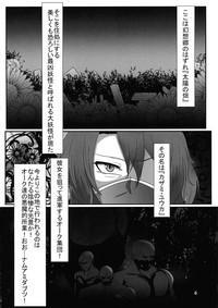 Taimanin na Kazami Yuuka-san 4