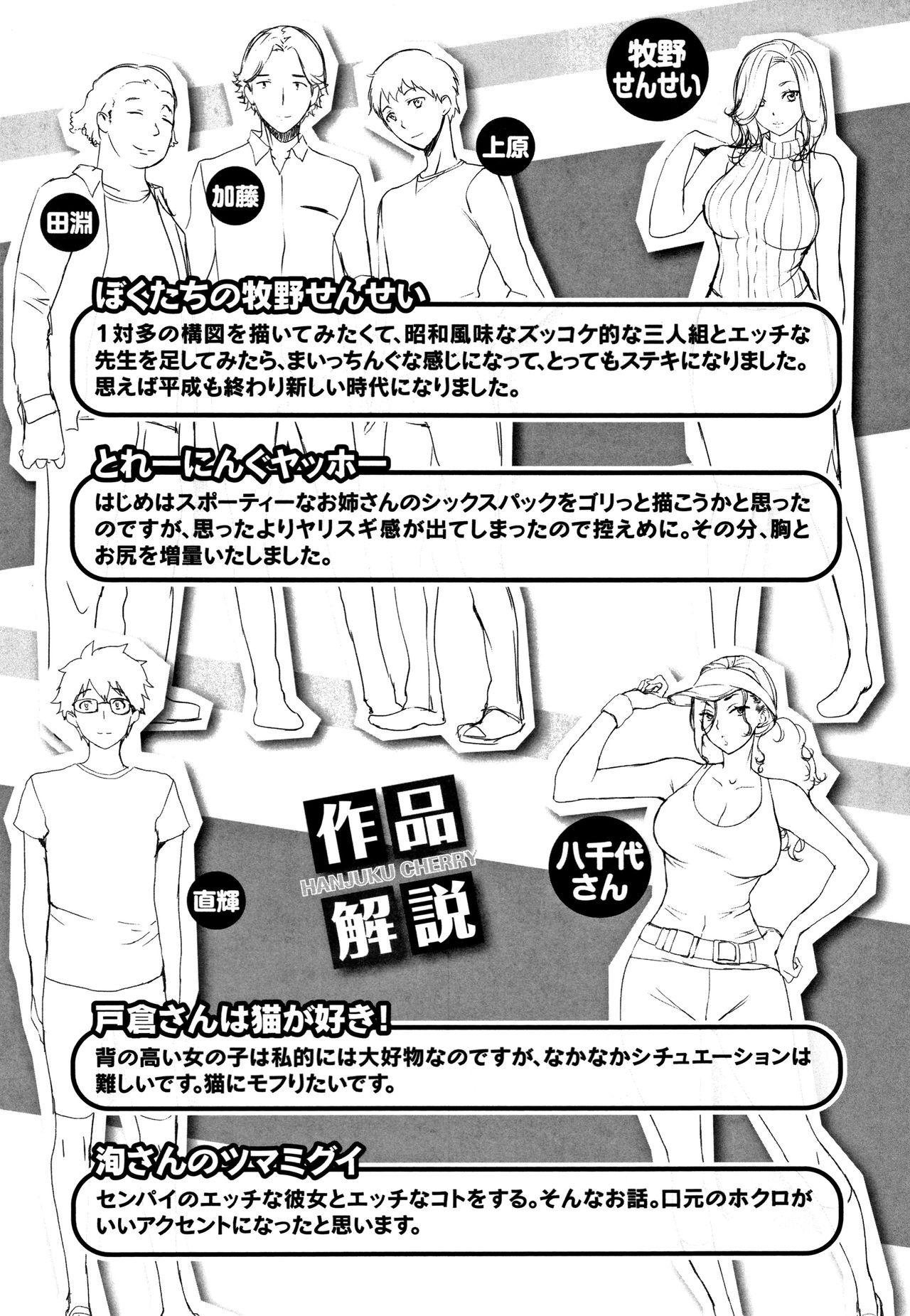 Hanjuku Cherry 183