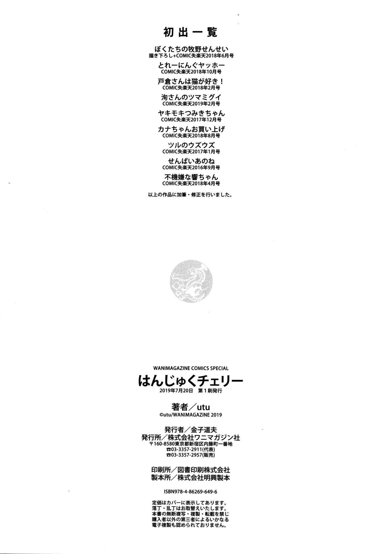 Hanjuku Cherry 186