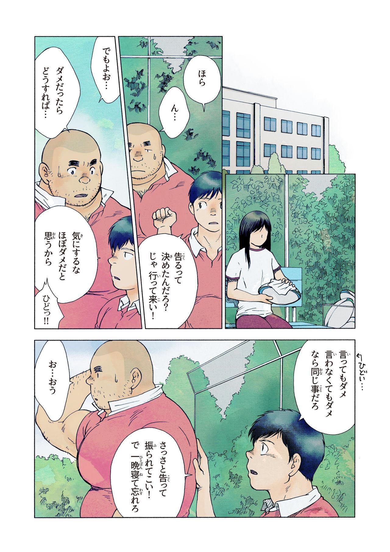 Shimi 14