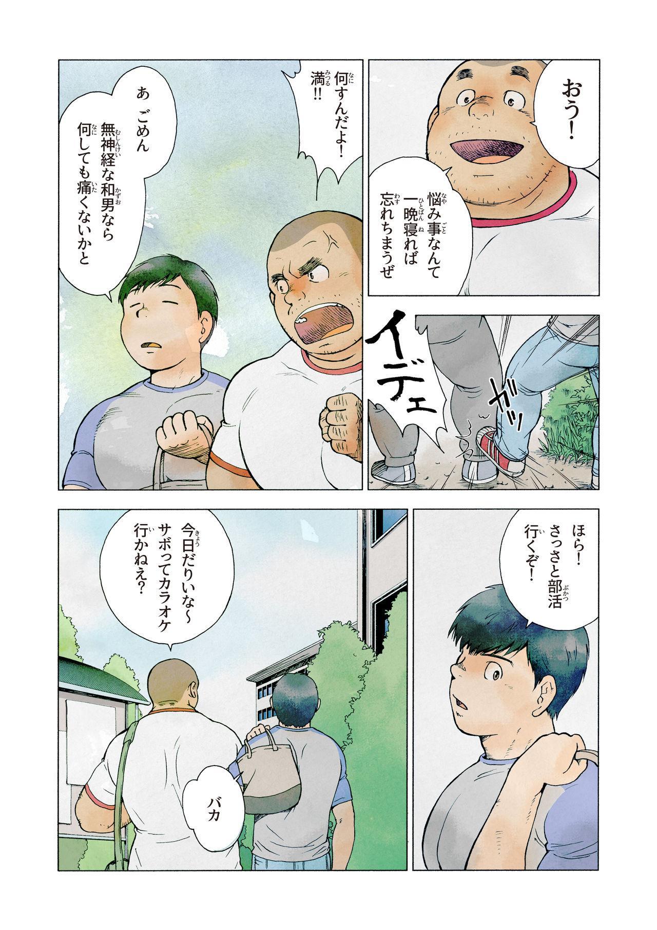 Shimi 3