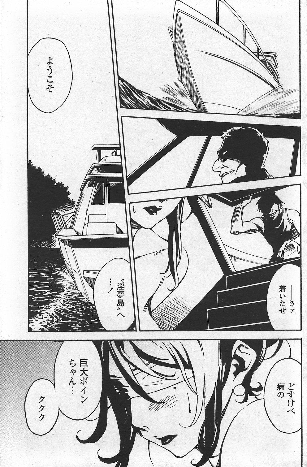 COMIC Penguin Club Sanzokuban 2007-10 Vol. 225 110