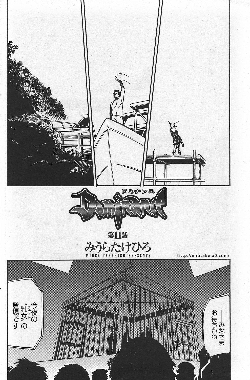 COMIC Penguin Club Sanzokuban 2007-10 Vol. 225 111