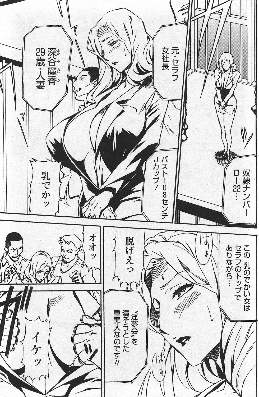 COMIC Penguin Club Sanzokuban 2007-10 Vol. 225 112