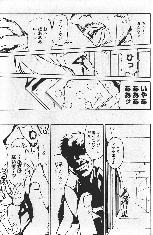 COMIC Penguin Club Sanzokuban 2007-10 Vol. 225 116