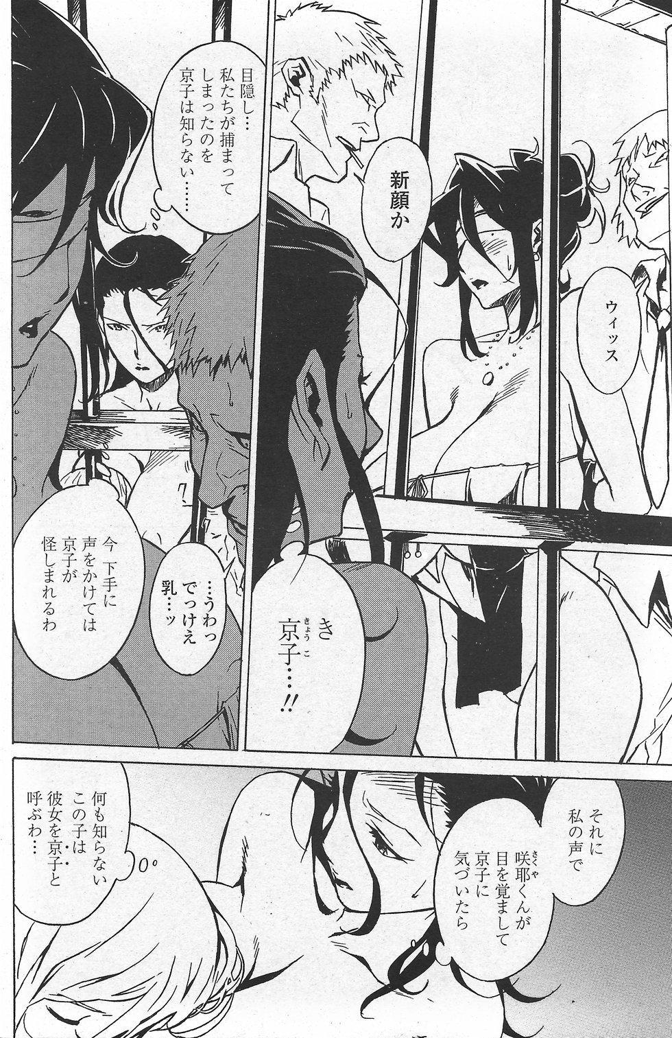COMIC Penguin Club Sanzokuban 2007-10 Vol. 225 119