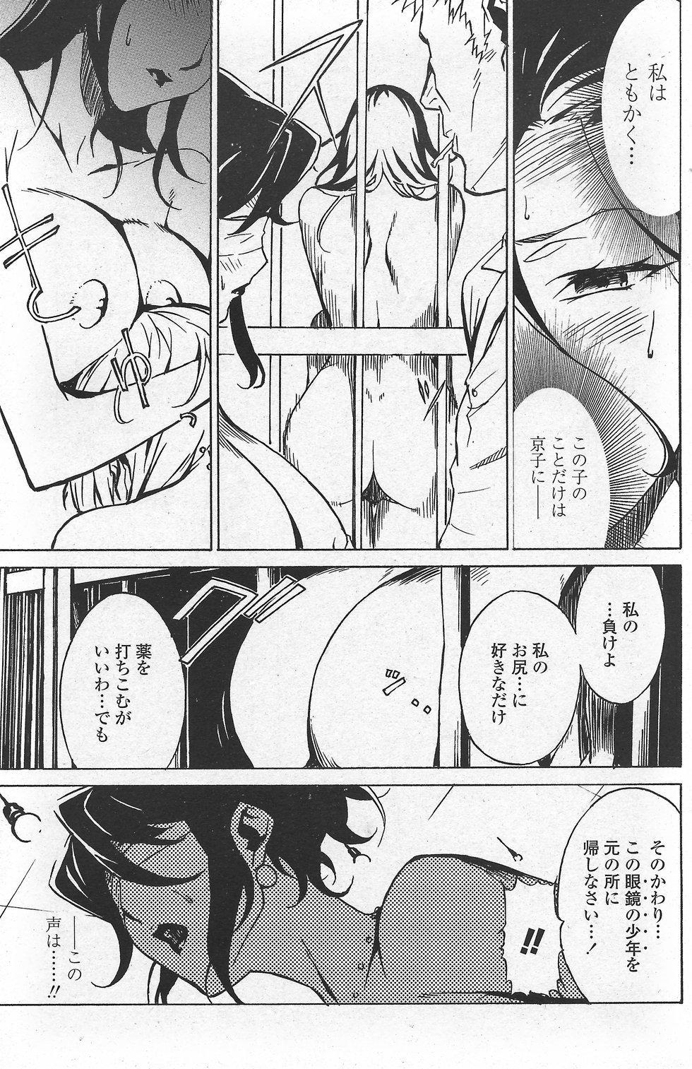 COMIC Penguin Club Sanzokuban 2007-10 Vol. 225 120
