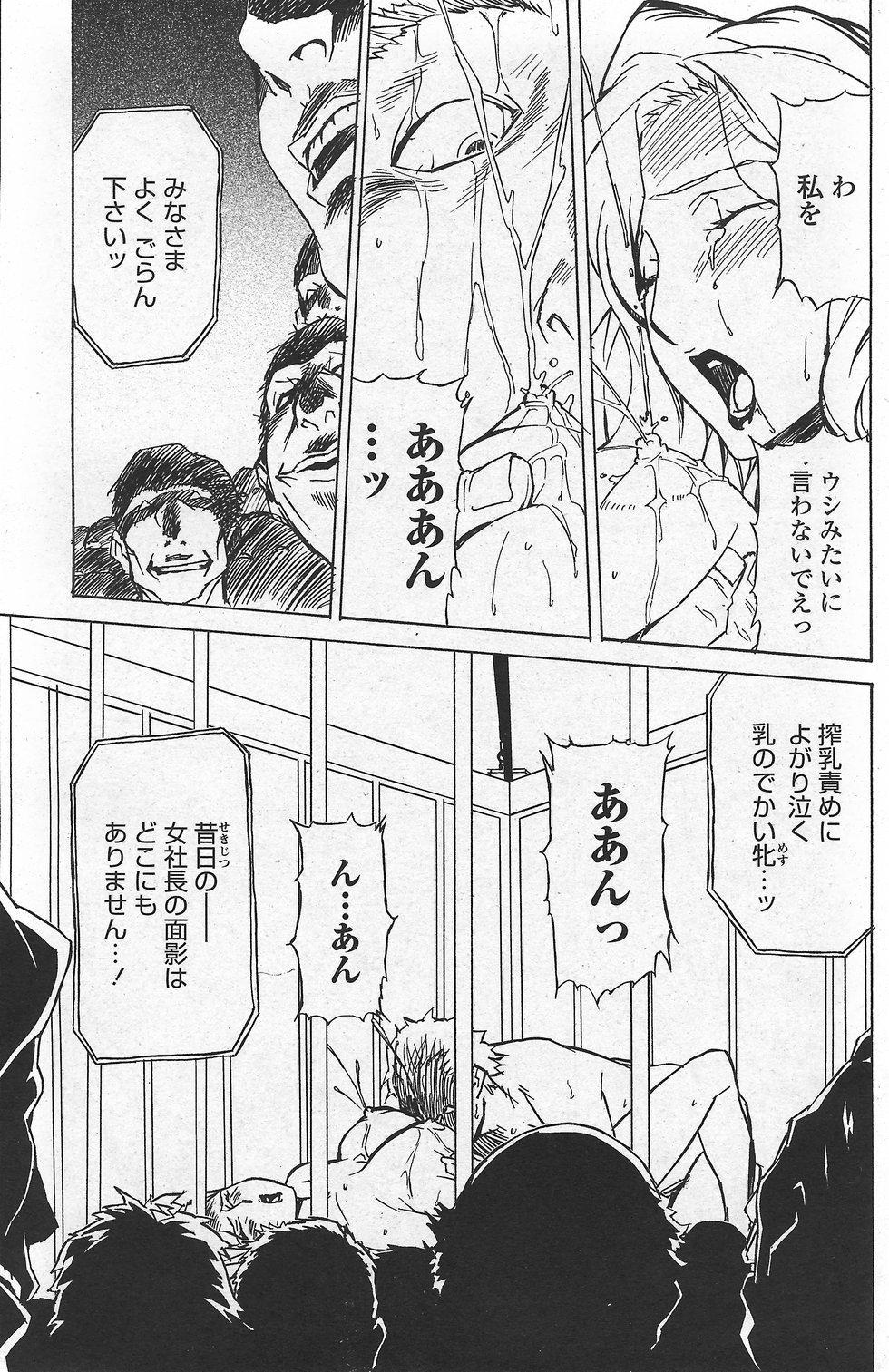 COMIC Penguin Club Sanzokuban 2007-10 Vol. 225 122