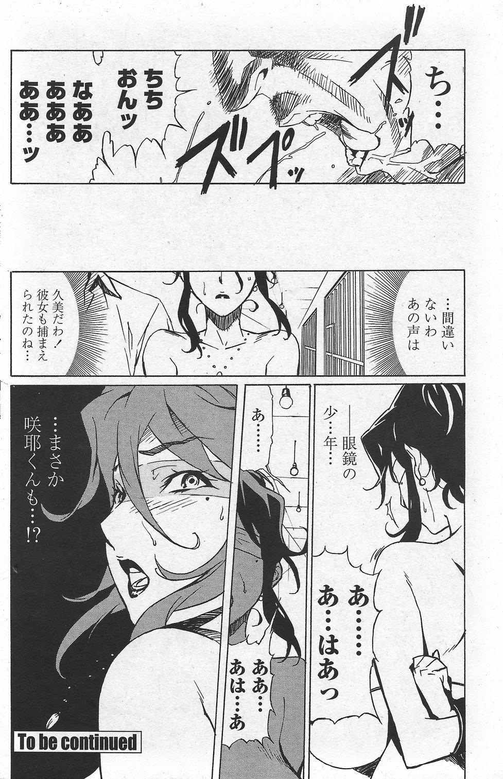 COMIC Penguin Club Sanzokuban 2007-10 Vol. 225 125