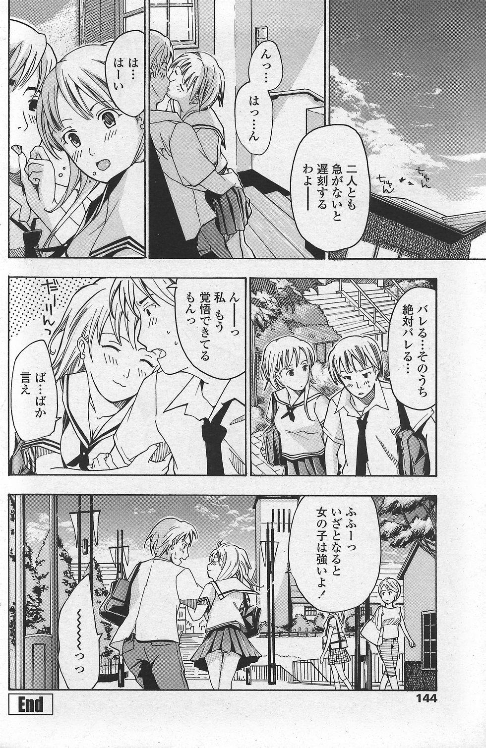 COMIC Penguin Club Sanzokuban 2007-10 Vol. 225 145