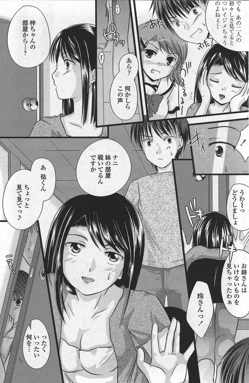 COMIC Penguin Club Sanzokuban 2007-10 Vol. 225 150