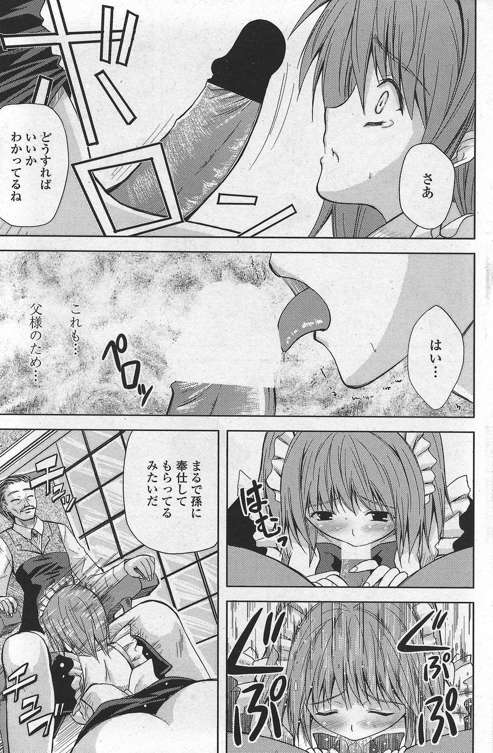 COMIC Penguin Club Sanzokuban 2007-10 Vol. 225 166