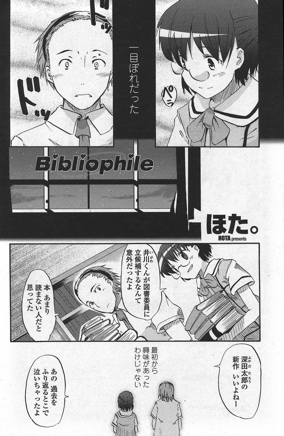 COMIC Penguin Club Sanzokuban 2007-10 Vol. 225 179