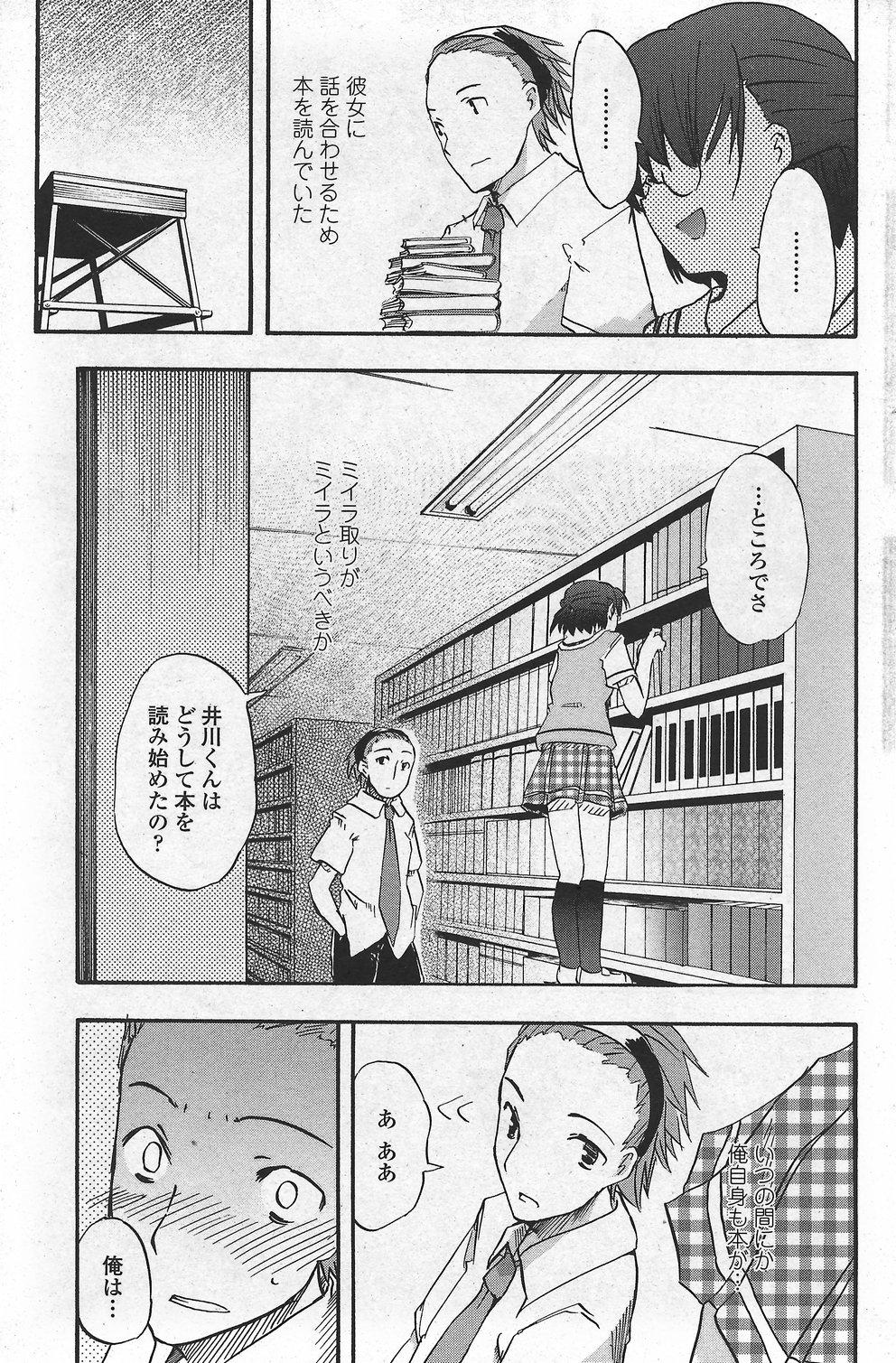 COMIC Penguin Club Sanzokuban 2007-10 Vol. 225 180