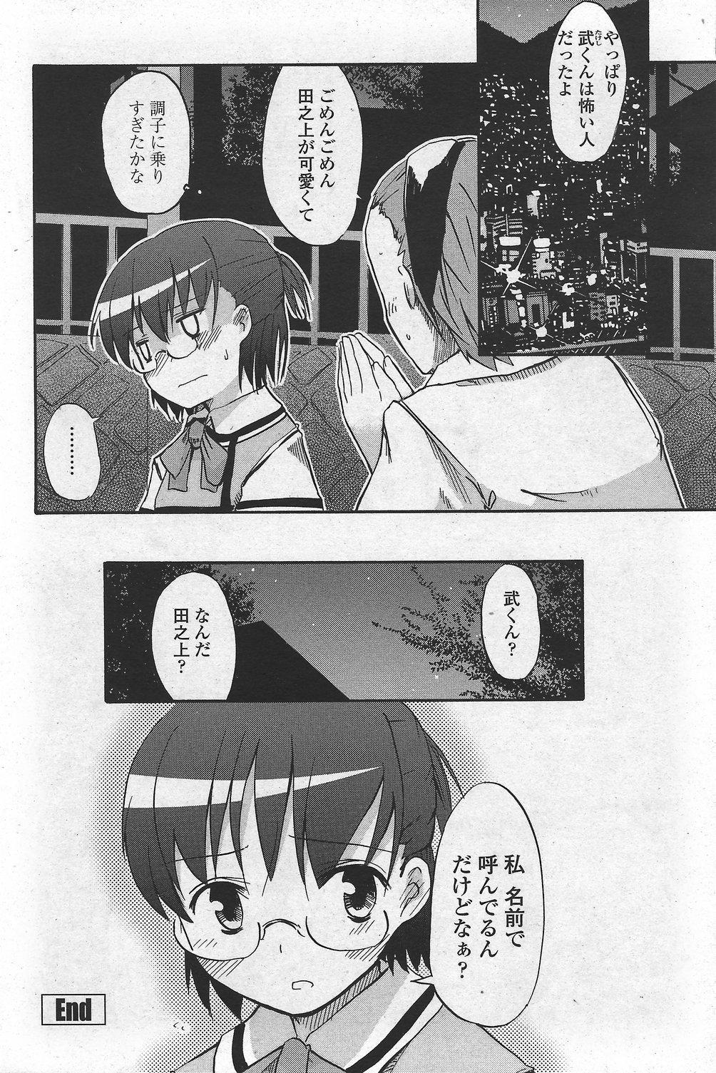 COMIC Penguin Club Sanzokuban 2007-10 Vol. 225 195