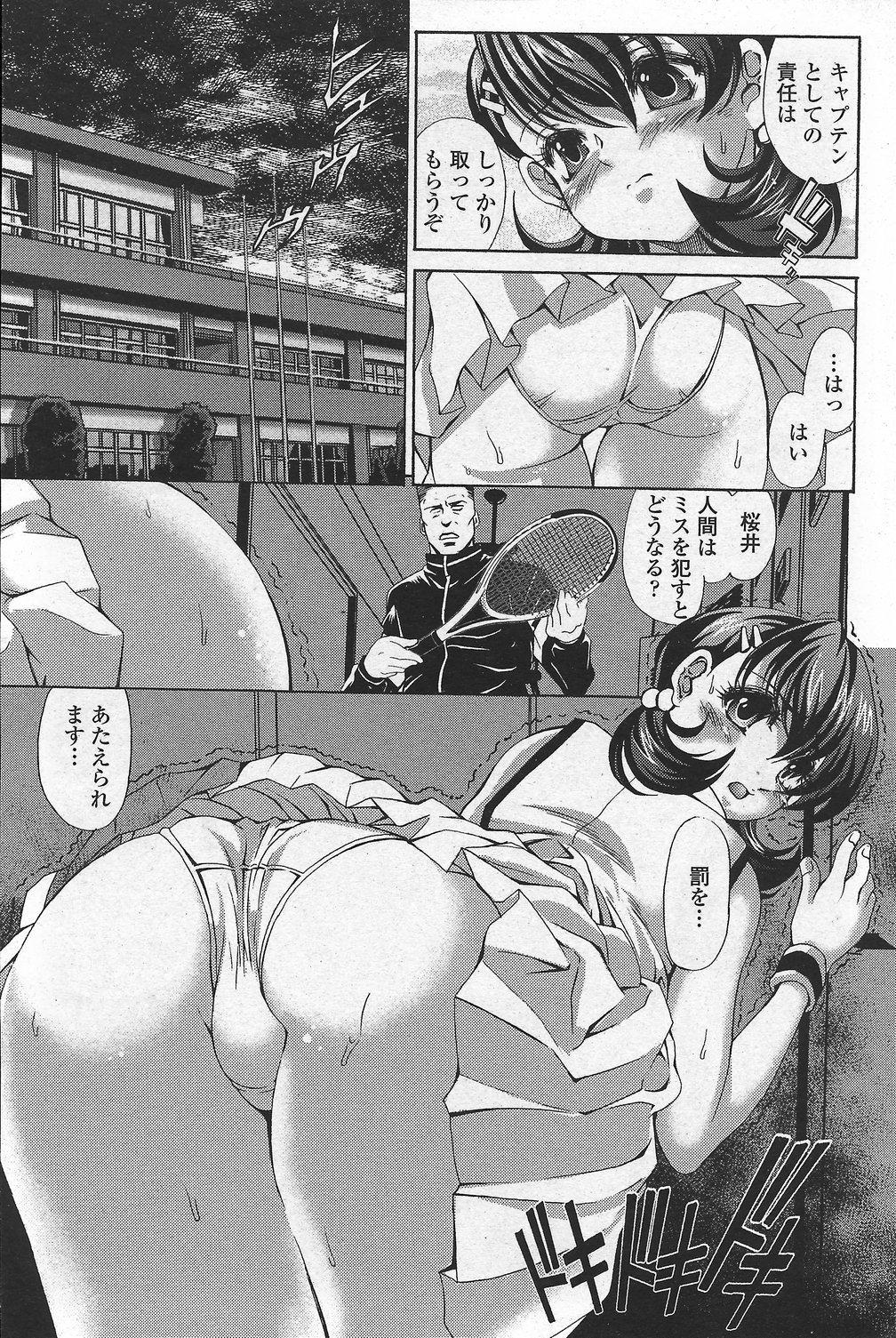 COMIC Penguin Club Sanzokuban 2007-10 Vol. 225 198