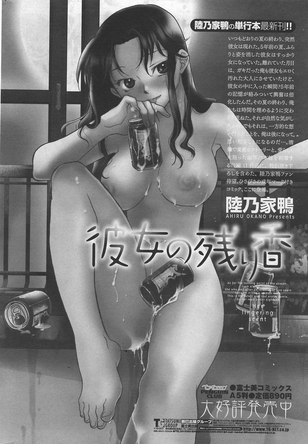 COMIC Penguin Club Sanzokuban 2007-10 Vol. 225 19