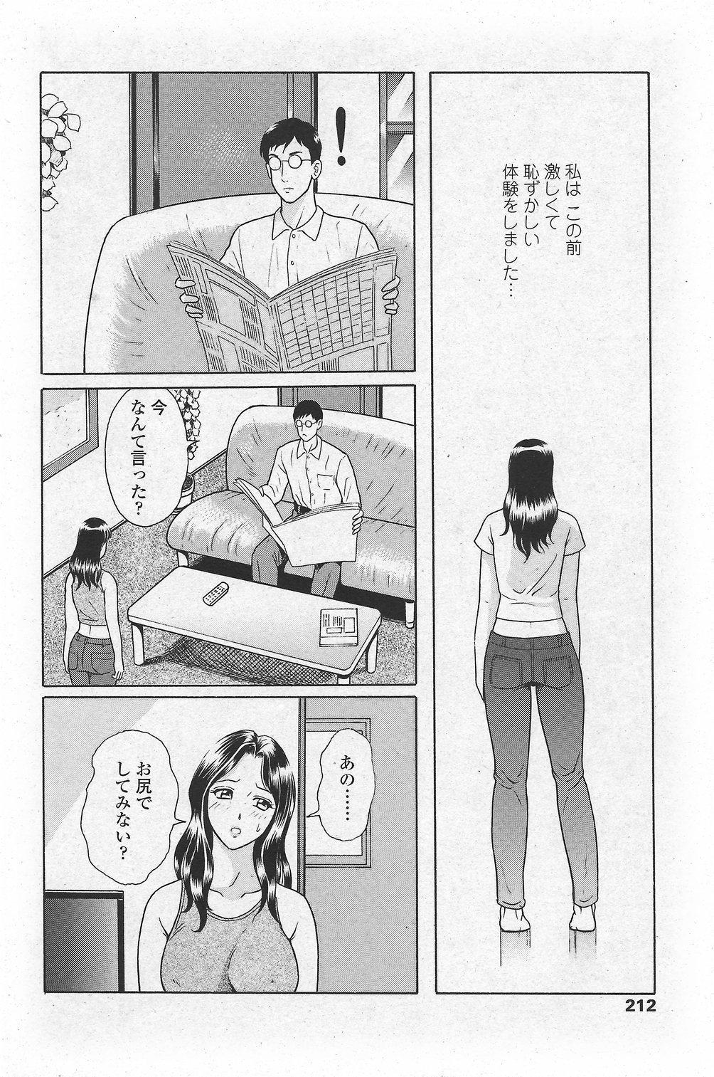 COMIC Penguin Club Sanzokuban 2007-10 Vol. 225 213
