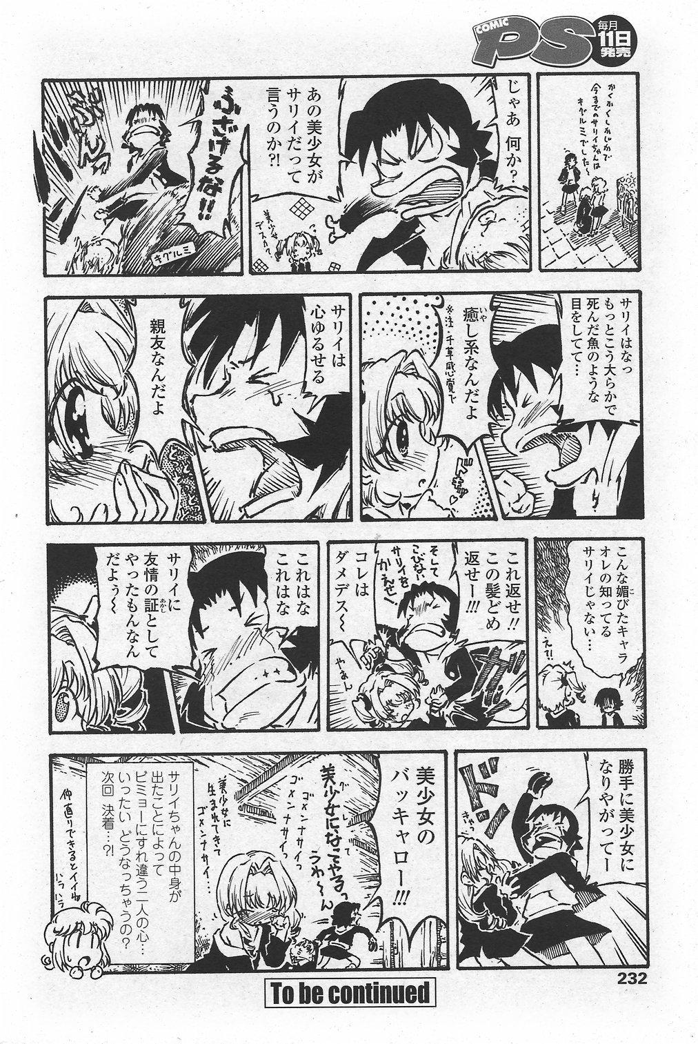 COMIC Penguin Club Sanzokuban 2007-10 Vol. 225 233