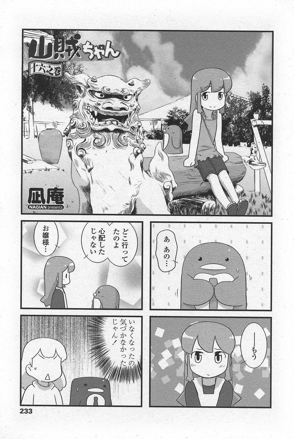 COMIC Penguin Club Sanzokuban 2007-10 Vol. 225 234