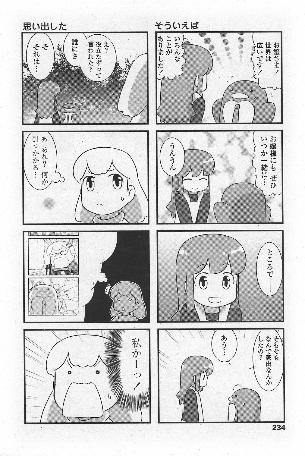 COMIC Penguin Club Sanzokuban 2007-10 Vol. 225 235