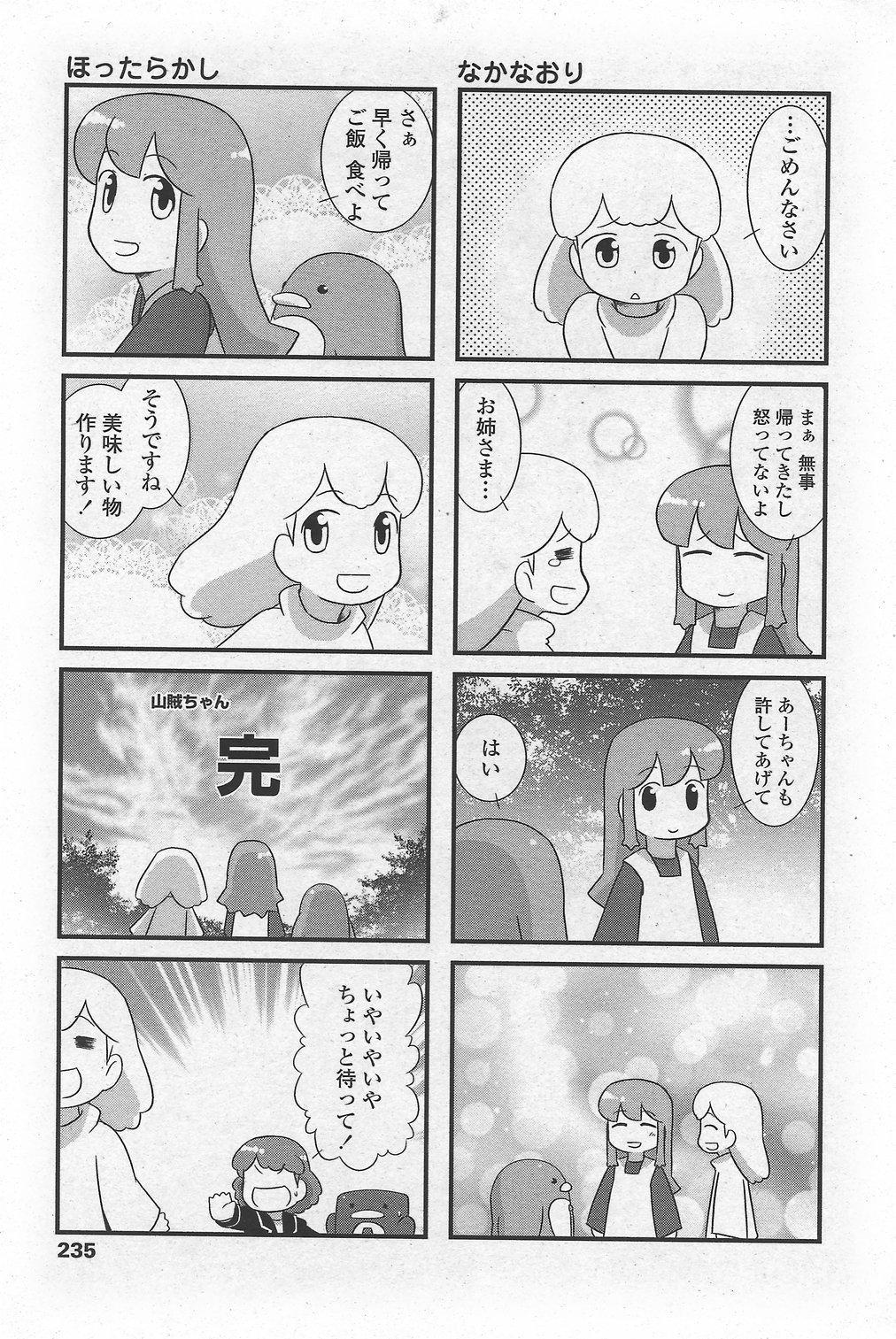 COMIC Penguin Club Sanzokuban 2007-10 Vol. 225 236