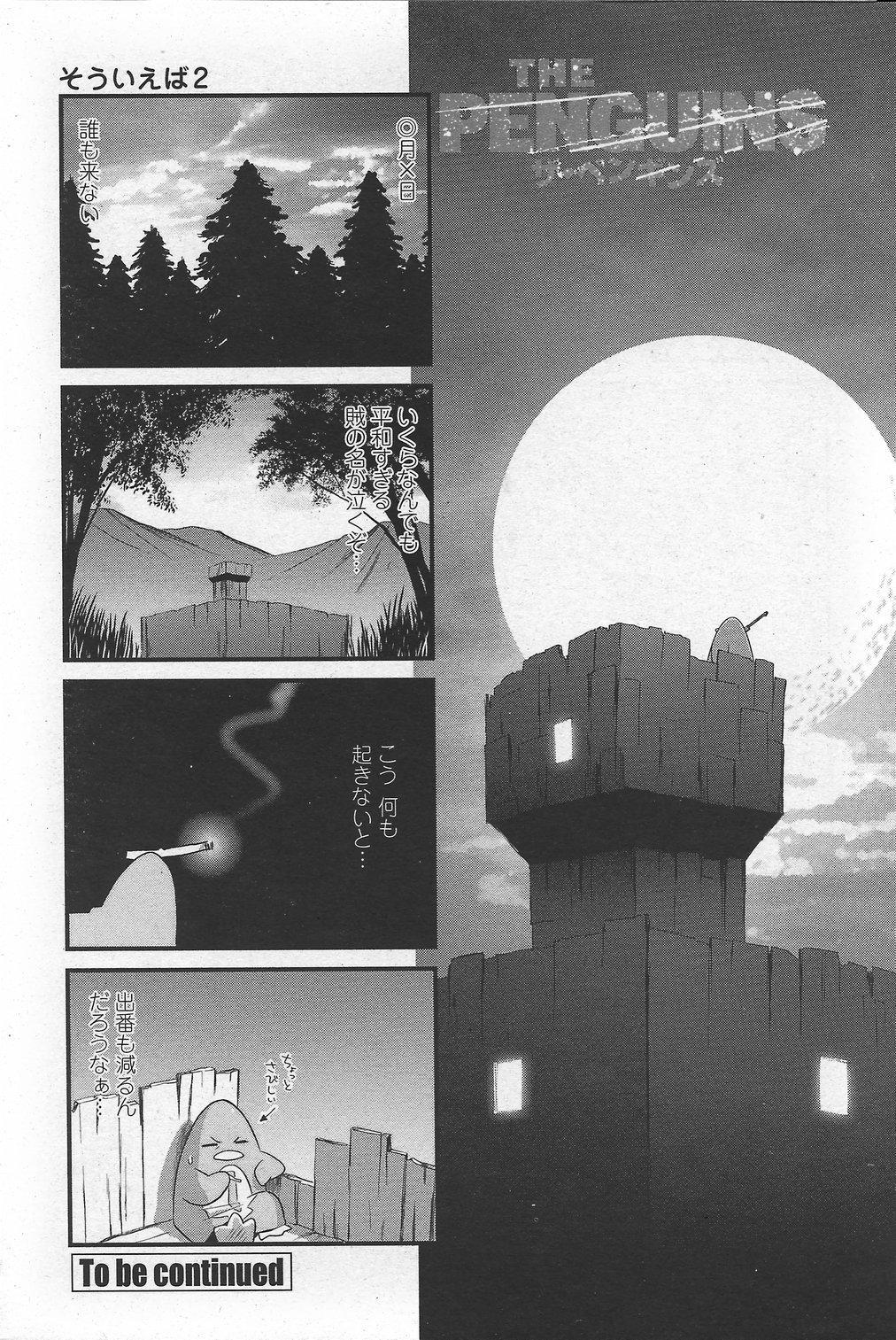 COMIC Penguin Club Sanzokuban 2007-10 Vol. 225 237