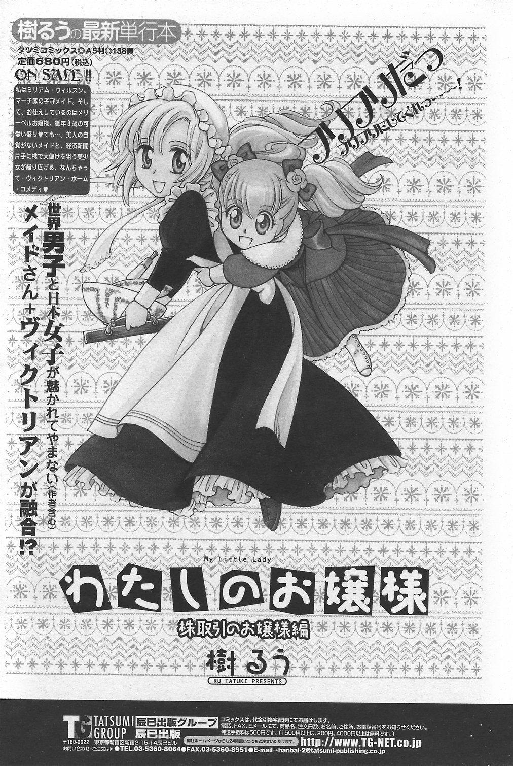 COMIC Penguin Club Sanzokuban 2007-10 Vol. 225 238