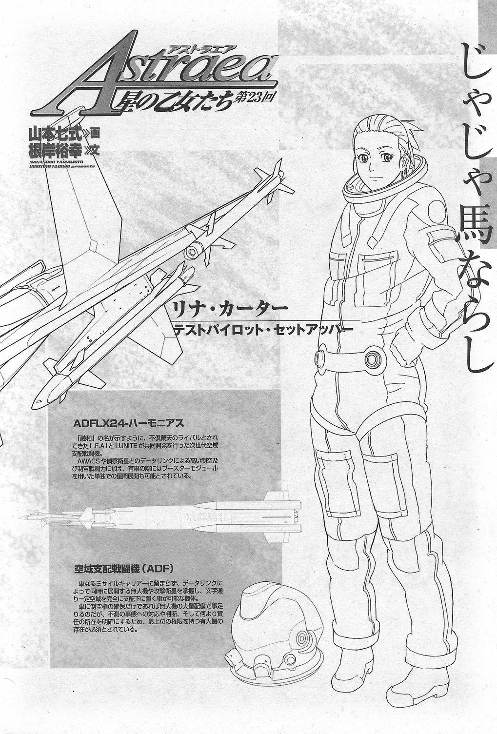 COMIC Penguin Club Sanzokuban 2007-10 Vol. 225 239