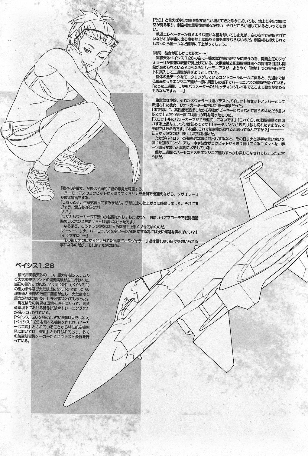 COMIC Penguin Club Sanzokuban 2007-10 Vol. 225 240