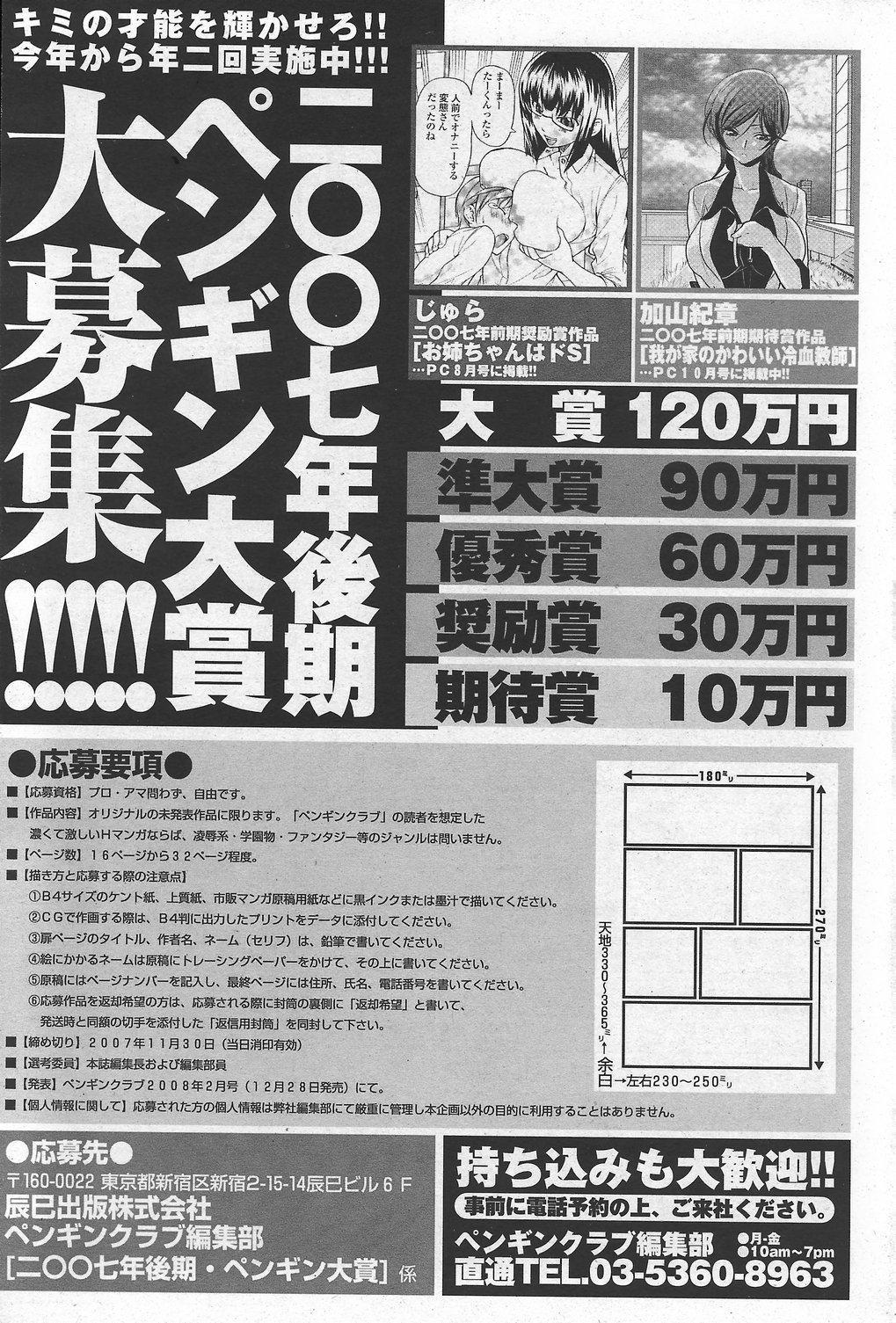 COMIC Penguin Club Sanzokuban 2007-10 Vol. 225 242