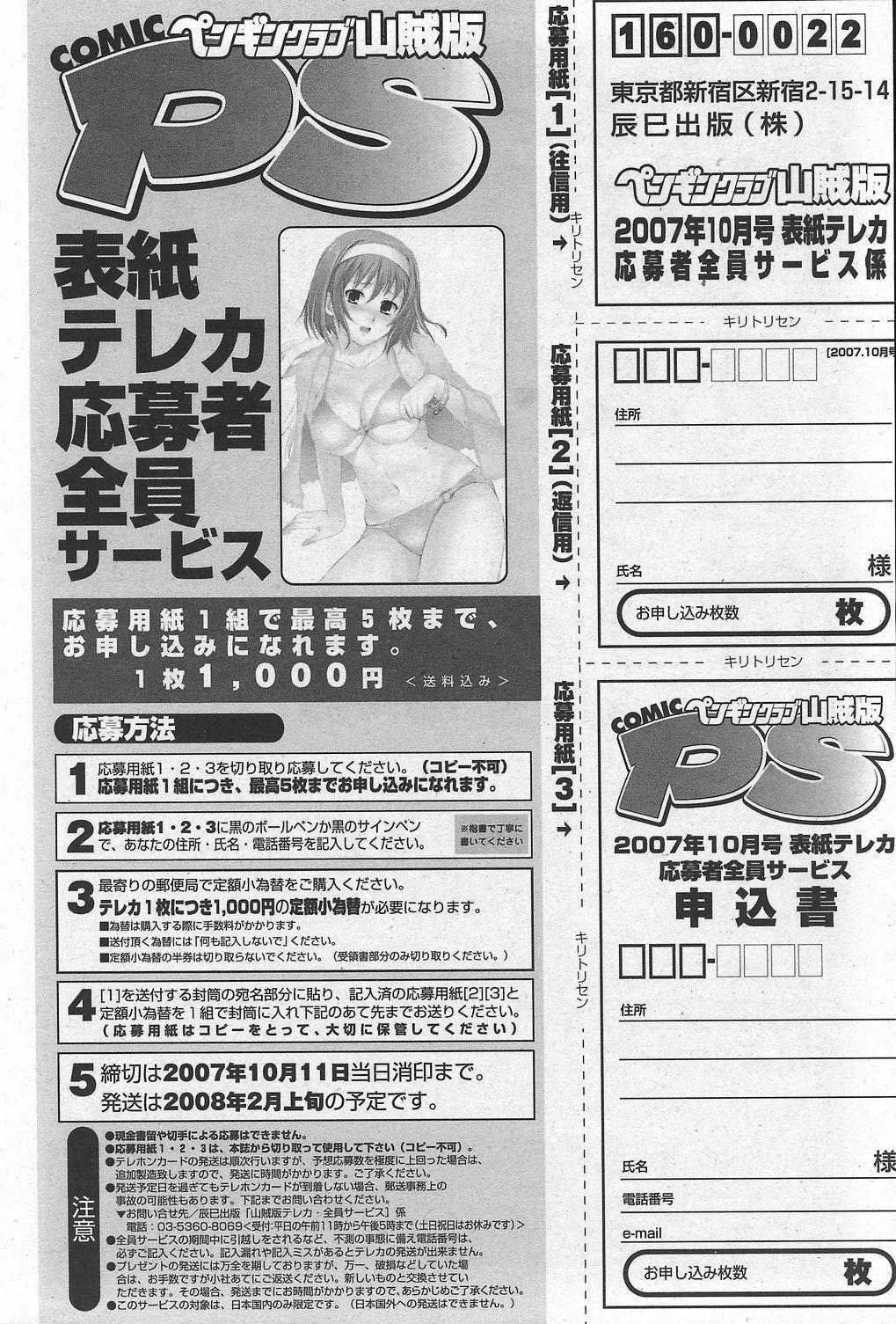 COMIC Penguin Club Sanzokuban 2007-10 Vol. 225 243