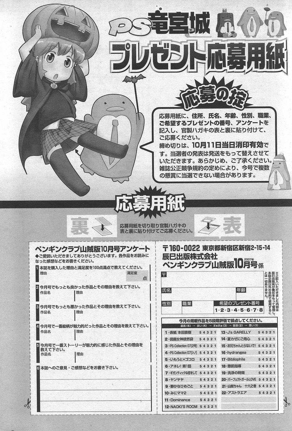 COMIC Penguin Club Sanzokuban 2007-10 Vol. 225 245