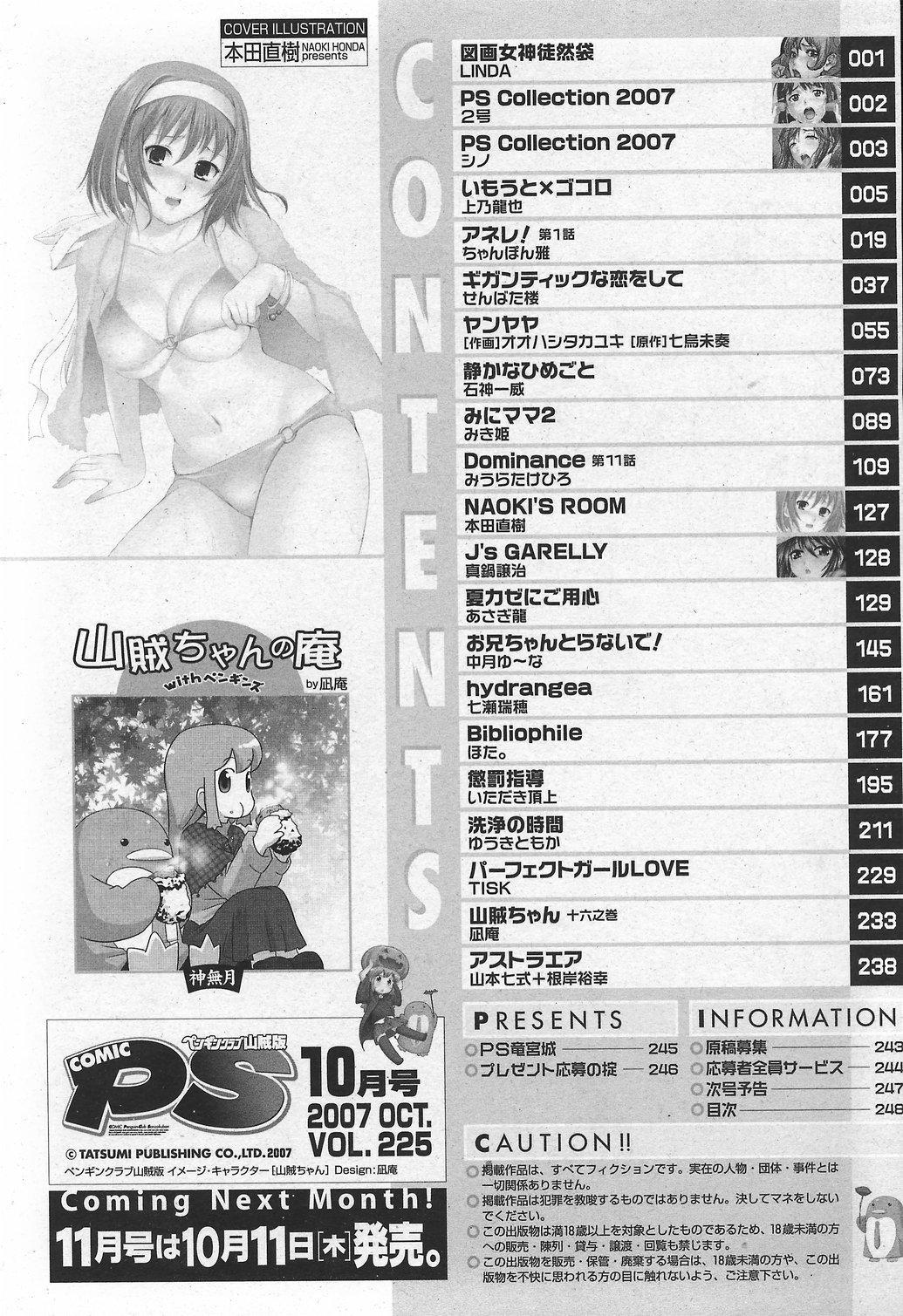 COMIC Penguin Club Sanzokuban 2007-10 Vol. 225 247