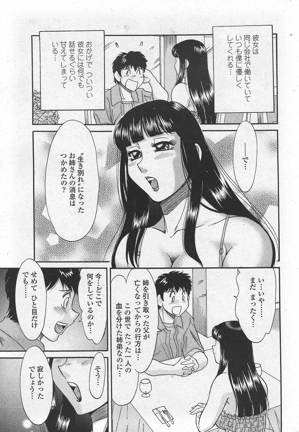 COMIC Penguin Club Sanzokuban 2007-10 Vol. 225 24