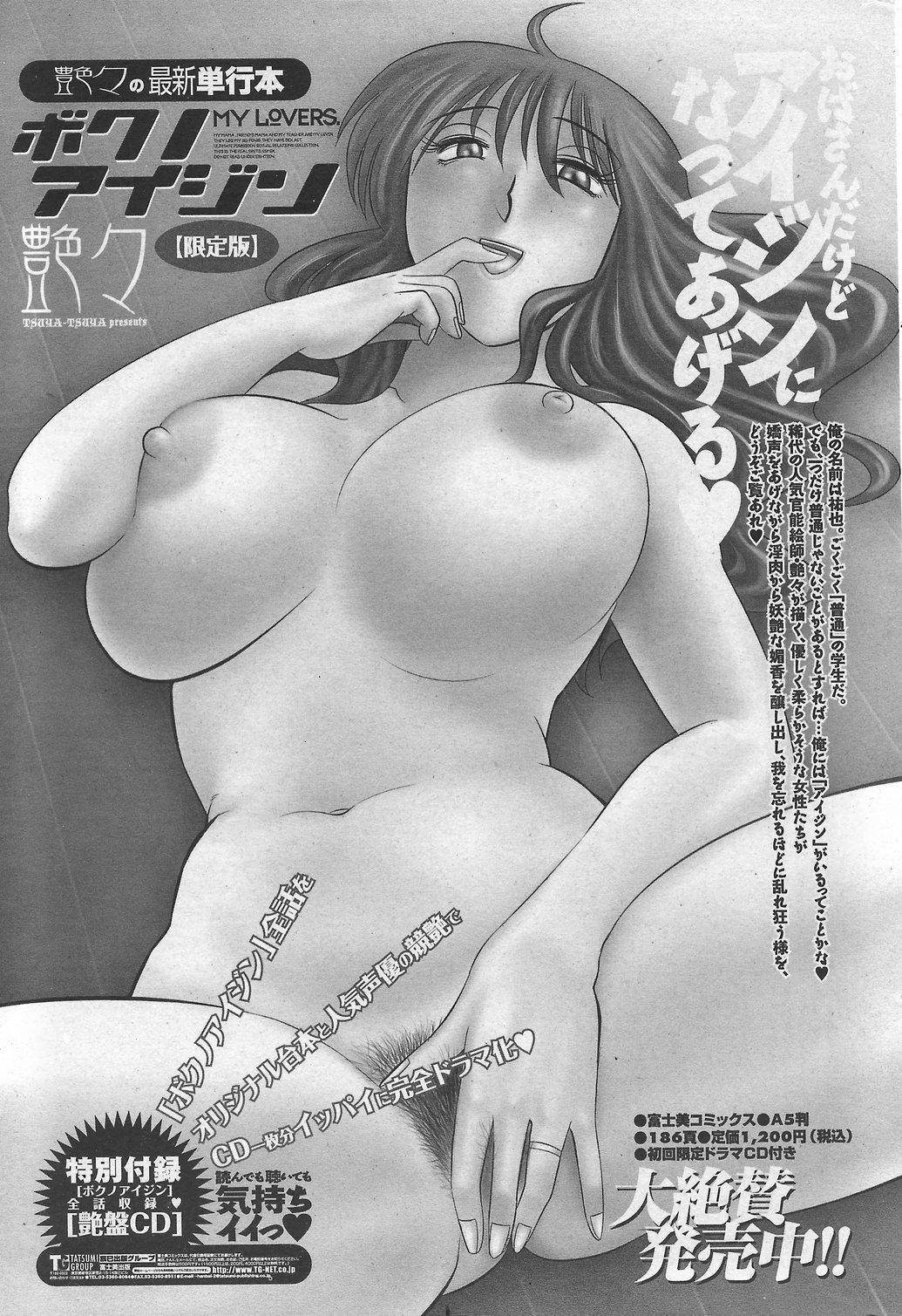 COMIC Penguin Club Sanzokuban 2007-10 Vol. 225 36