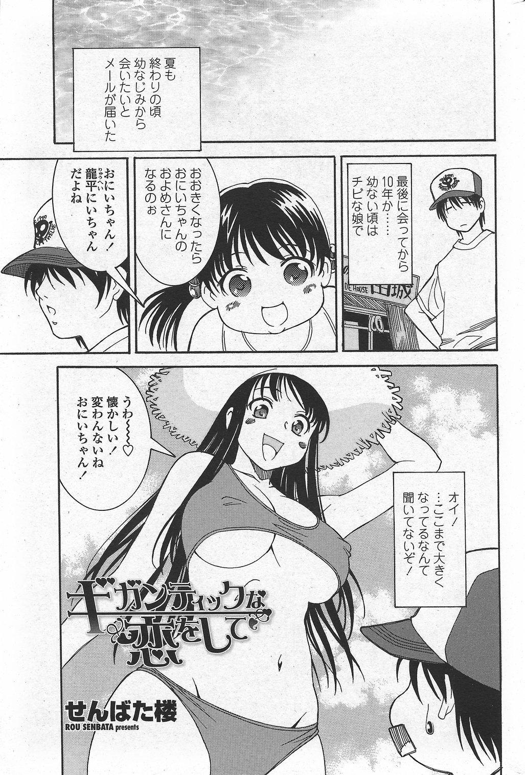 COMIC Penguin Club Sanzokuban 2007-10 Vol. 225 38