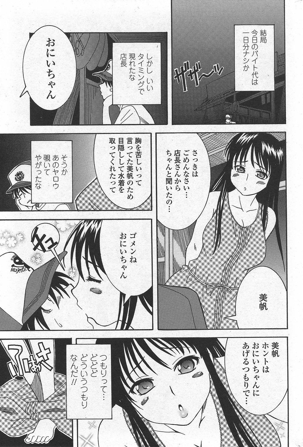 COMIC Penguin Club Sanzokuban 2007-10 Vol. 225 42
