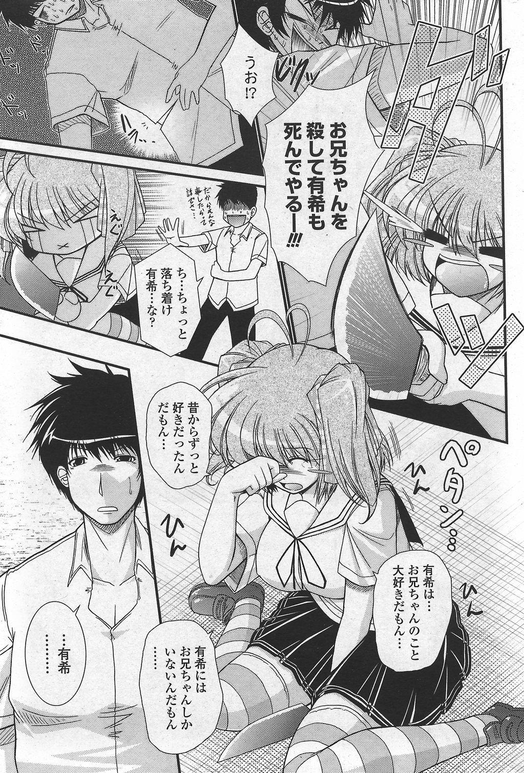COMIC Penguin Club Sanzokuban 2007-10 Vol. 225 60