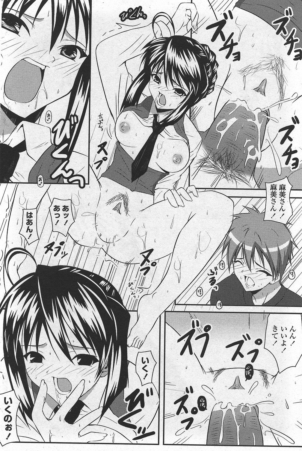 COMIC Penguin Club Sanzokuban 2007-10 Vol. 225 87