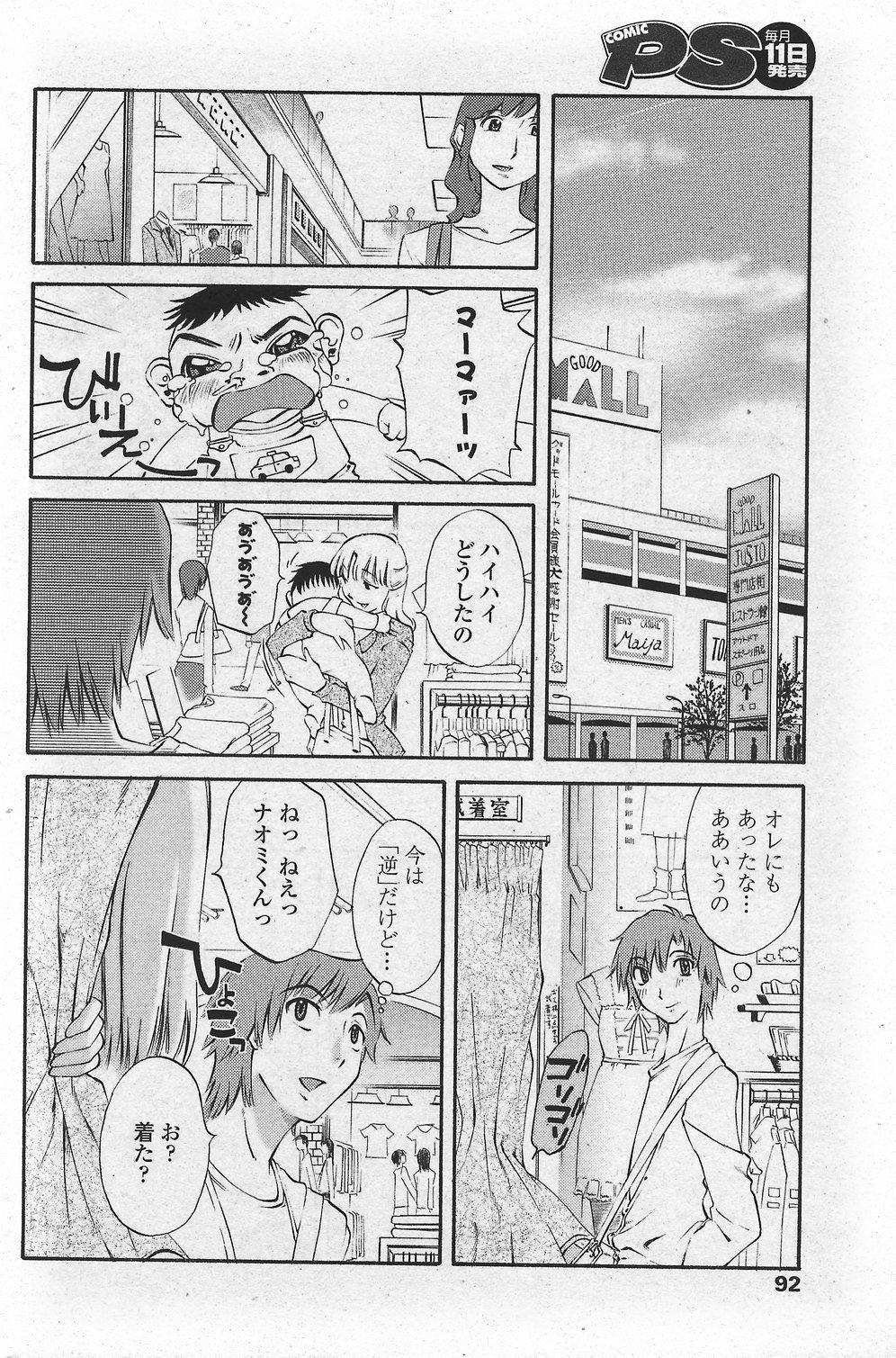 COMIC Penguin Club Sanzokuban 2007-10 Vol. 225 93