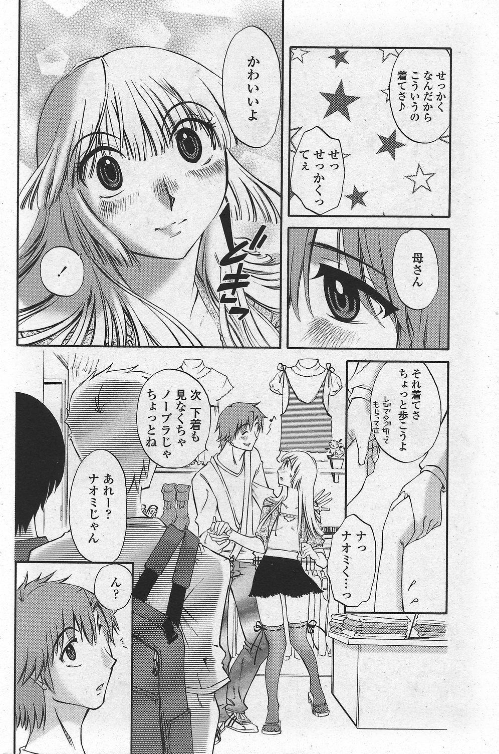 COMIC Penguin Club Sanzokuban 2007-10 Vol. 225 95
