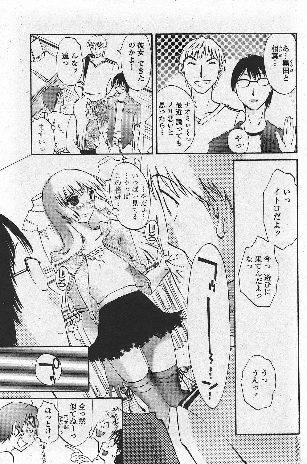 COMIC Penguin Club Sanzokuban 2007-10 Vol. 225 96