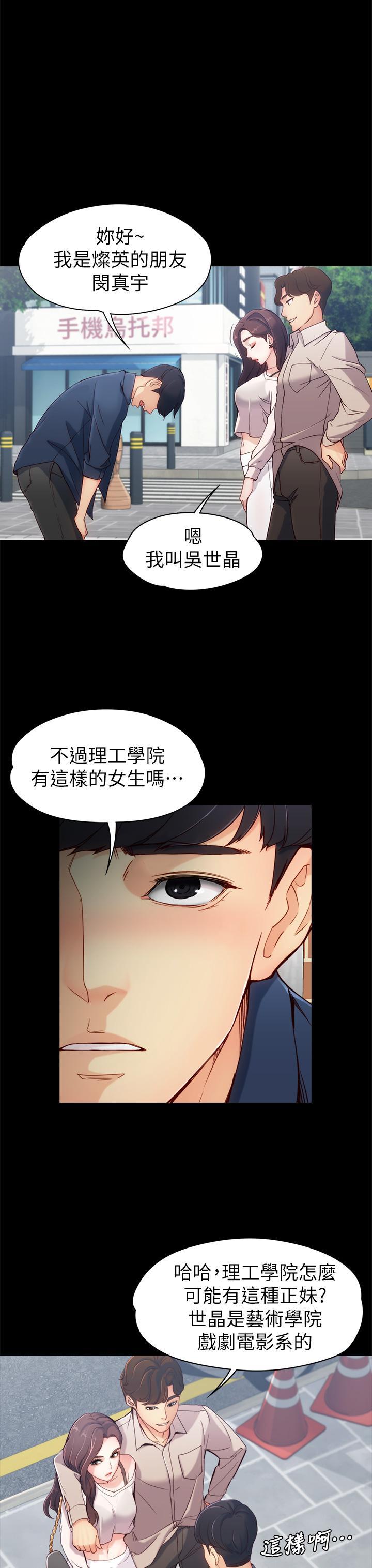[朴敏&金Zetta]女大生世晶:无法自拔 EP.1(正體中文)高畫質版本 10