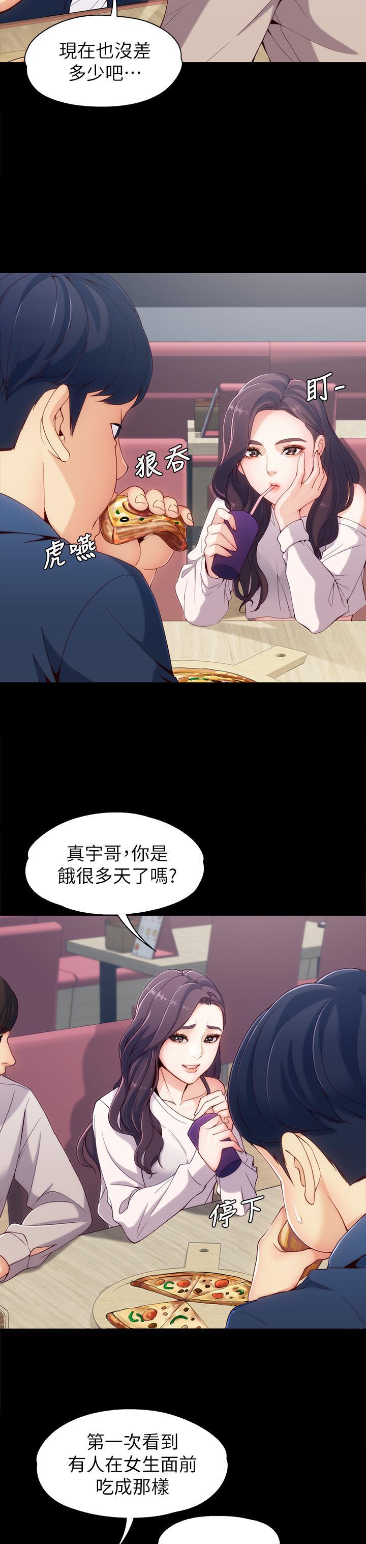 [朴敏&金Zetta]女大生世晶:无法自拔 EP.1(正體中文)高畫質版本 14
