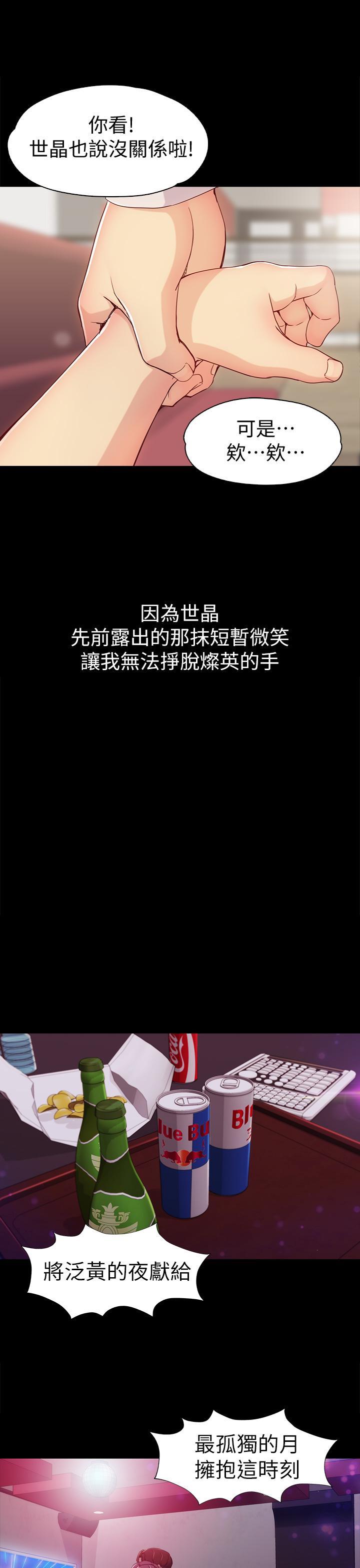 [朴敏&金Zetta]女大生世晶:无法自拔 EP.1(正體中文)高畫質版本 26