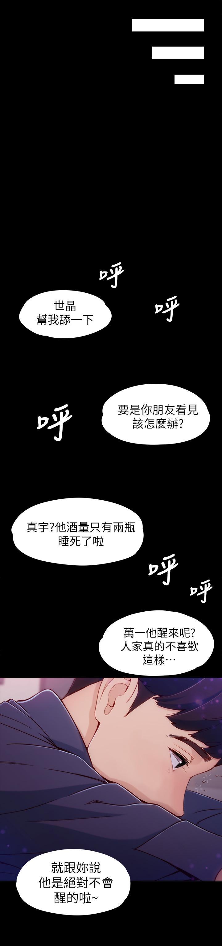 [朴敏&金Zetta]女大生世晶:无法自拔 EP.1(正體中文)高畫質版本 31