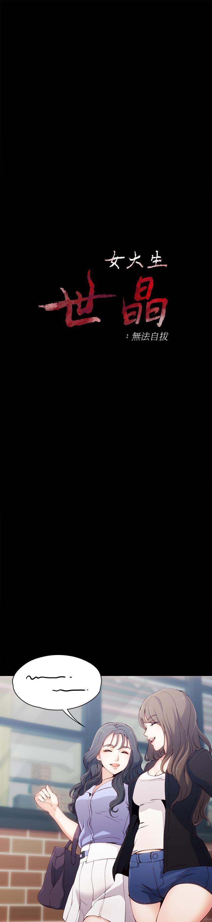 [朴敏&金Zetta]女大生世晶:无法自拔 EP.1(正體中文)高畫質版本 4