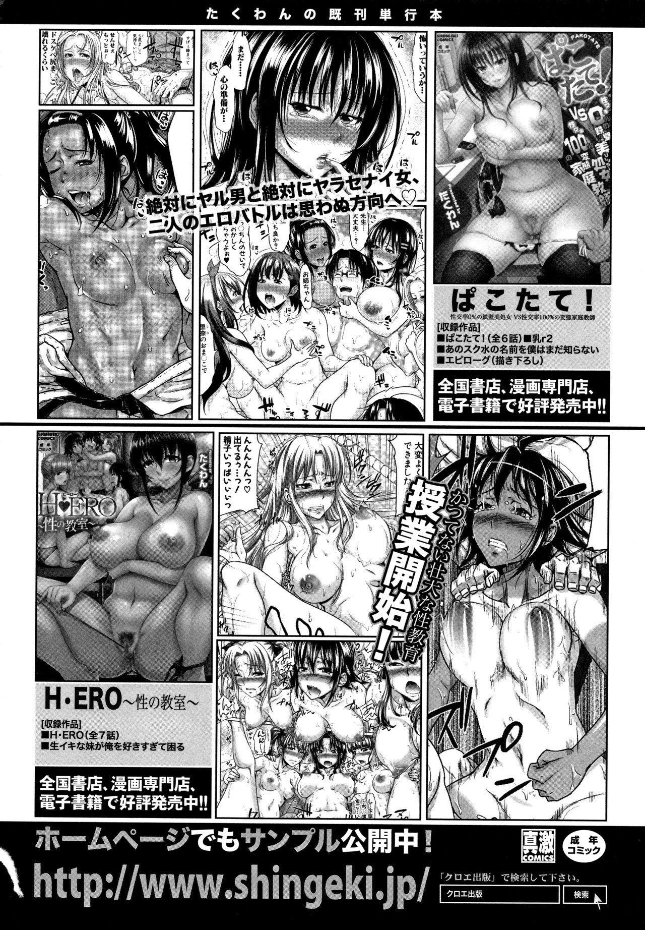 Imouto Bero Chu Sex 203